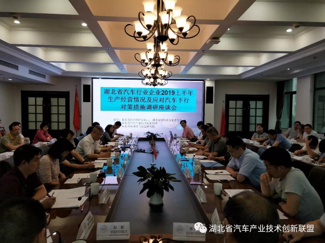 省汽车财富技术创新联盟 在汉召开我省汽车财富2019上半年出产经营情况和应对汽车下行的对策办法调研座谈会
